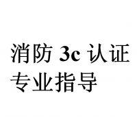 消防车辆动态终端机消防3C认证