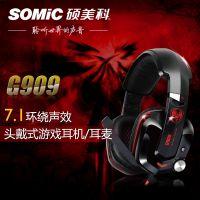 供应Somic/硕美科 G909 游戏耳机头戴式耳麦头戴带麦克电脑耳机批发潮