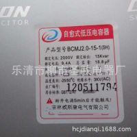 [厂家直销]吉林威斯康BCMJ2.0-15-1(SH)自愈式低压电容器