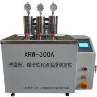 供应XRW-300A热变形、维卡软化点温度测定仪