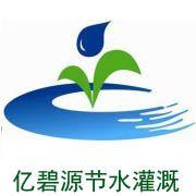 郓城县亿碧源节水设备有限公司