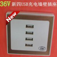 供应全国一家低压36VUSB充电墙壁插座专利100%正品,厂家直销