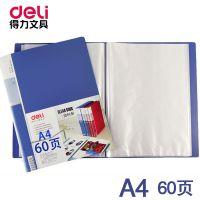 Deli/得力5005资料册 经济型A4资料册 60页资料整理册 插页文件夹