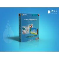 惠州东宝人事管理软件广州珠海薪资结算系统江门计件计时软件另配考勤硬件