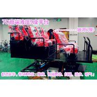供应广东深圳精敏7D6、8、9座豪华多特效液压平台 7D互动游戏影院