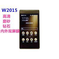 三星W2015手机保护膜 W2015内外贴膜 高清防刮 磨砂 银钻 批发