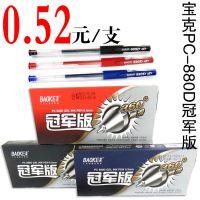 批发宝克880D标准欧标签字笔中性笔碳素笔会议笔商务水性0.5MM