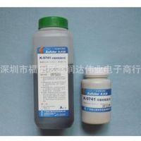 卡夫特k-9741 黑色环氧树脂胶 电子灌封胶 双组分 A:1KG B:200g