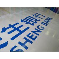 供应艾利5550QM/铸造级哑面保护膜/一型灯布民生银行指定材料