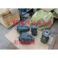 PV23萨奥搅拌车油泵
