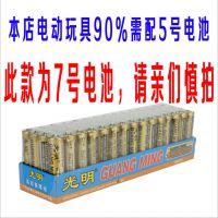 光明7号干电池 通用碳性电池 电池批发
