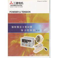 代理日本三菱.全/半自动张力控制器.光电传感器,粉末制动器