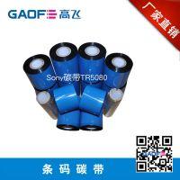 广西碳带/色带 标签打印机碳带 高温树脂碳带厂家