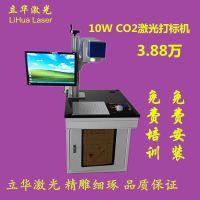 全自动包装co2激光喷码机 防伪酒盒生产日期批号流水线打码机价格