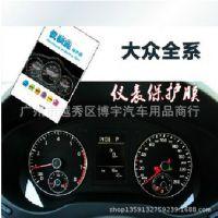 汽车仪表盘保护膜 车用仪表膜贴膜 大众系列 专车专用仪表盘膜
