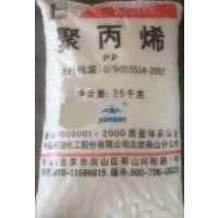 原料供应PP/燕山石化/T1701汽车部件注塑级耐高温