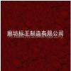供应(蓝星牌)AD-110