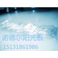 诺德尔/阳光板厂家直销/采光罩抗撞击性/ 阳光板产品规格