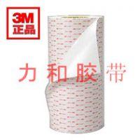 深圳 哪里的双面胶 力和粘胶制品有限公司 苏江辉 137-1516-2096