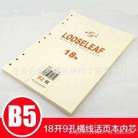 活页内芯B5/18K替芯 办公用品6孔笔记本/记事本定制批发
