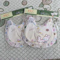 萌宝儿A-1308M花边款小兔子晒太阳图案宝宝口水兜,围嘴批发2340
