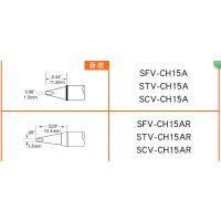 代理美国OK/METCAL奥科MFR-1120电烙铁头SCV系列SFV系STV系SFV-CH15A