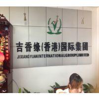 武汉吉香缘国际贸易有限公司
