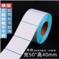特价现货 热敏电子称不干胶标签纸 50*40*800张热敏纸条码纸电子