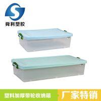 塑料透明收纳箱 带轮床底收纳箱宠物箱收纳用品【舜利】厂家直销