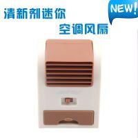 USB电池两用空调扇 双电源迷你涡轮无叶风扇 空调风扇 厂家直销