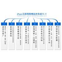 供应济南网络舆情监控,舆情监控软件,舆情监测系统,网拓舆情监测软件