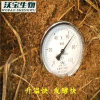 生物有机肥发酵剂、鸡粪发酵剂、生物菌种沃宝-13939253735