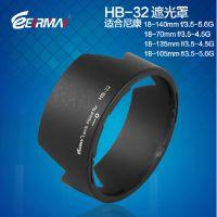 锐玛HB-32尼康D7000D7100 18-105 18-135 18-140mm相机镜头遮光罩