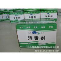 供应二氧化氯消毒液 厂家直销弗雷迪牌二氧化氯消毒剂
