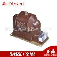电压互感器 迪克森厂家直销 JDZX9-3、6、10 电流互感器