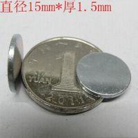 供应不锈钢微型磁铁 磁铁制造 磁铁制作 磁铁纽扣厂家批发价格