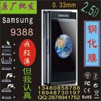 【手机保护屏】三星9388钢化手机保护屏 超薄 防爆 高清