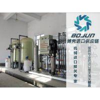 广州纯净水生产线进口报关|代理|清关|流程|手续|费用博隽