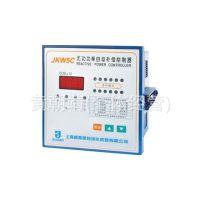 供应威斯康JKW5C系列无功功率自动补偿控制器