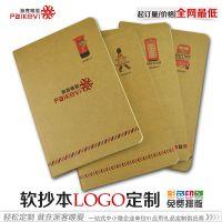 派客定制 办公用品赠品批发定制 a4软抄本韩国复古笔记本加印logo