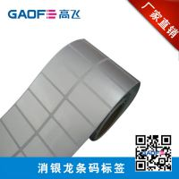 3M PET标签纸(亚银纸)银色标签 耐高温不干胶标签
