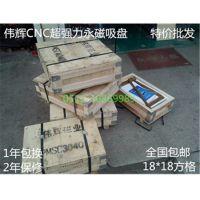 伟辉 CNC强力永磁 平面吸盘 方格 磁吸盘 电脑锣磨床磁盘200*400B