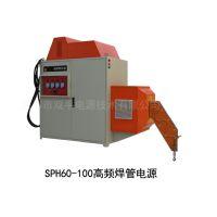 体积小、性能优的高频焊管机SPH-100深圳双平发布
