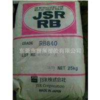 高强度 耐老化 增韧级TPE/日本JSR/RB840