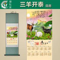 2015年热销福印刷挂历高档丝绸卷轴画羊年日历商务馈赠礼品定制
