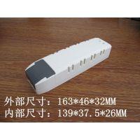 PC阻燃V0级塑料驱动壳(PC-165)