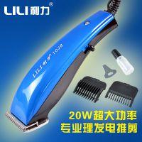 利力理发电推剪 成人儿童电推子电动发廊理发器 专业理发剃头推子