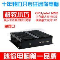 新创爆款 N270工业电脑主机 嵌入式低功耗 24小时开机工业电脑