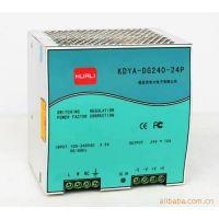 [厂家热销,质优价低]供应KDYA-DG  240-24P导轨安装电源