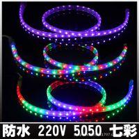220V LED5050 RGB 60珠 七彩 流水段跳跑马灯带 室外防水照明